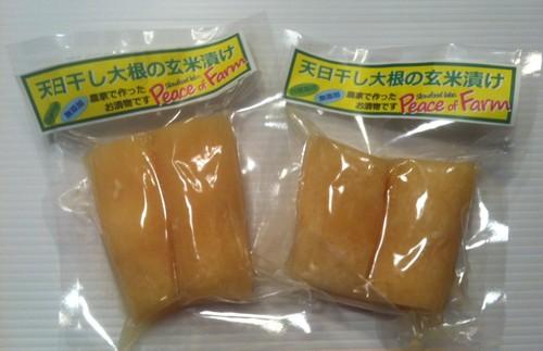 天日干し大根の玄米漬け300g 1100円(送料込み)