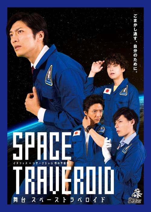 舞台「スペーストラベロイド」公演DVD