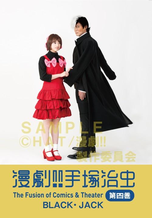 漫劇‼︎ 手塚治虫 第四巻 ブラック・ジャック DVD