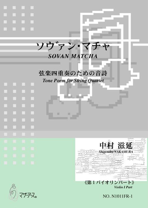 N1011FR ソウ゛ァン・マチャ(弦楽四重奏/中村滋延/楽譜)
