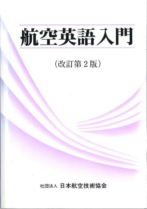 航空英語入門(第2版)