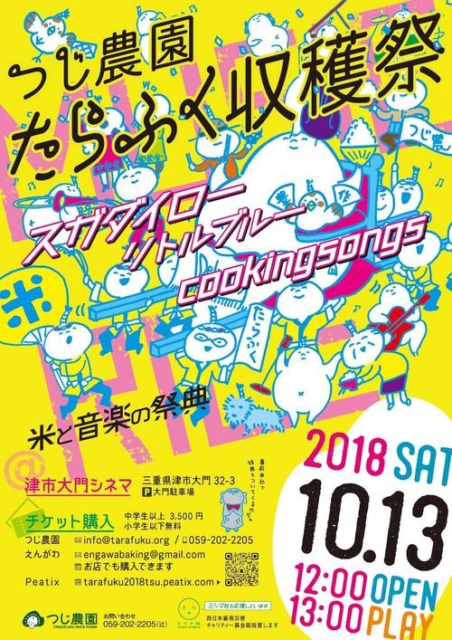 たらふく収穫祭!2018/10/13 ジャズライブとおいしいご飯@津市