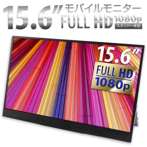 【送料無料 15.6インチ モバイルモニター】FullHD + 1080p Display スタンド一体型 デュアルモニター 1920×1080 FHD ノングレアIPSパネル搭載 ブルーライトカット フレーム幅4.8mm USB TypeC 軽量860g