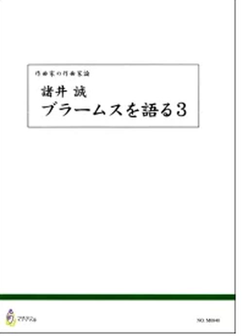 M0840 諸井誠 ブラームスを語る3(諸井誠/書籍)