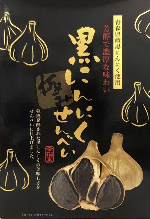【4箱入・送料無料】黒にんにく極みせんべい