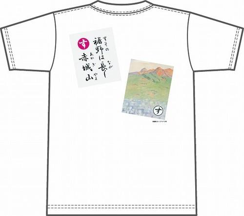 上毛かるた×KING OF JMKオリジナルTシャツ【白・す】