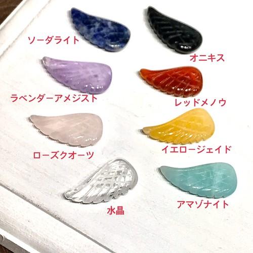 天然石☆天使の羽パーツ