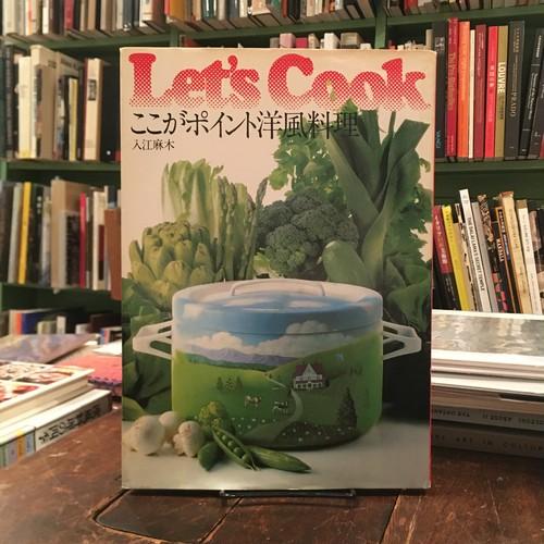 Let's Cook ここがポイント洋風料理 / 入江麻木