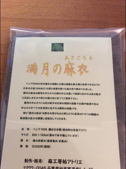 大人気商品!- 満月の麻衣 - 麻結和(まゆわ)おおあさ)精麻製品(送料込み)