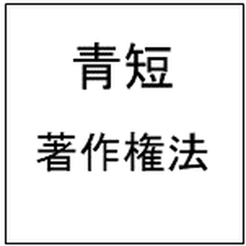 【青短】著作権法2018