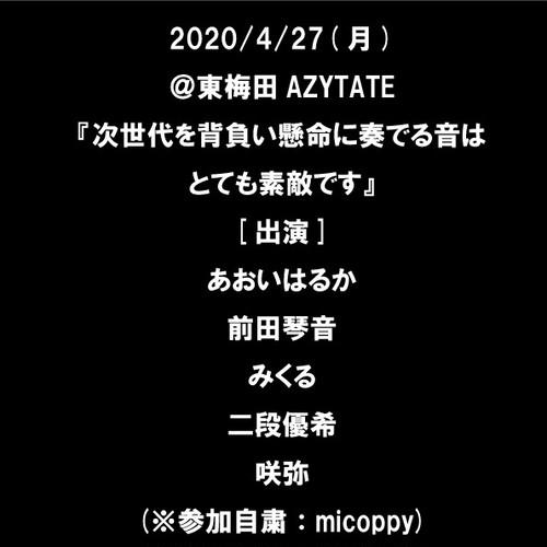 4/27(月) @東梅田AZYTATE 『次世代を背負い懸命に奏でる音はとても素敵です』