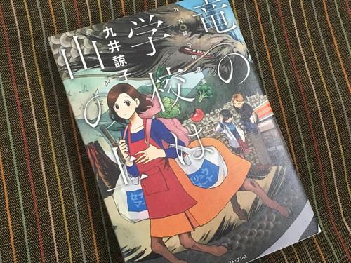 『竜の学校は山の上 久井諒子短編集』久井諒子