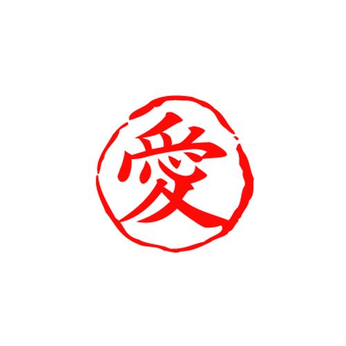 Web落款<304>楷書体(9mm印)