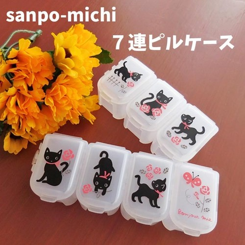 【セール】 (27) さんぽみち 取り外し可能 7連ピルケース 黒猫 携帯用 小物入れ