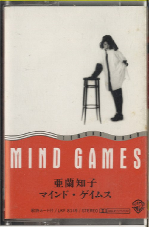 亜蘭知子 (Tomoko Aran) - Mind Games
