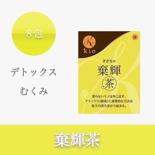 棄輝茶(ききちゃ)【デトックス・むくみ】8包入り