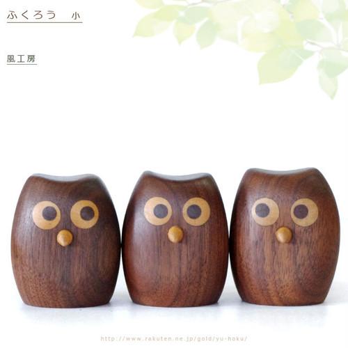 [旭川クラフト]ふくろう 小/風工房  山内健司さんが作った、ふっくらと丸みのある体と愛嬌のある顔がなんとも可愛らしい、木のふくろう(福来、梟、不苦労)の置き物 おみやげ、ギフトにも♪ 【レターパック配送可】
