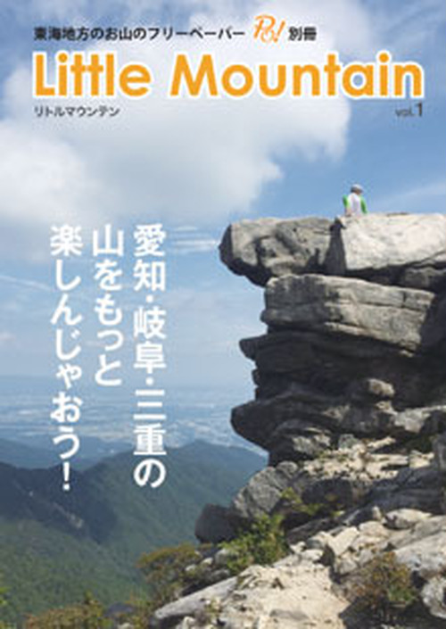 LittleMountain Vol.1
