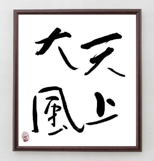 良寛の四字熟語色紙『天上大風』額付き/直筆済み/A0108