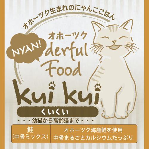 """オホーツク""""NYAN""""derful food kuikui《鮭(シャケ)》"""