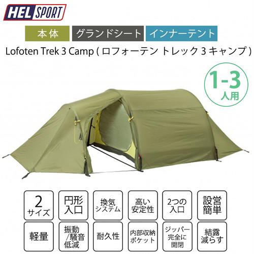 HELSPORT(ヘルスポート)Lofoten Trek 3 Camp ( ロフォーテン トレック 3 キャンプ ) アウトドア キャンプ 用品 グッズ テント