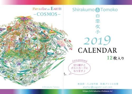 2019 Cosmos Calendar 白雲友子カレンダー「地上の楽園-コスモス-」
