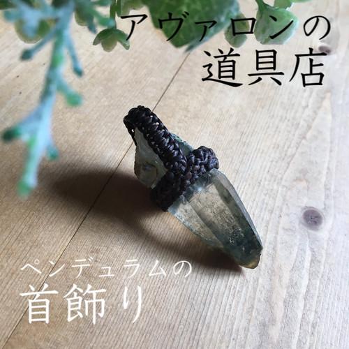 【アヴァロンの道具店】ペンデュラムの首飾り(ヒマラヤ水晶・ガネーシュヒマール)
