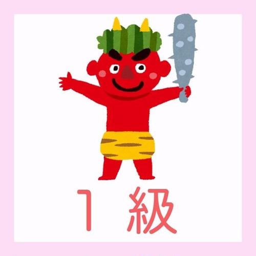 漢字の寺子屋1級 ことわざ