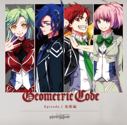 Geometric Code Episode.1 胎動編 / V.A