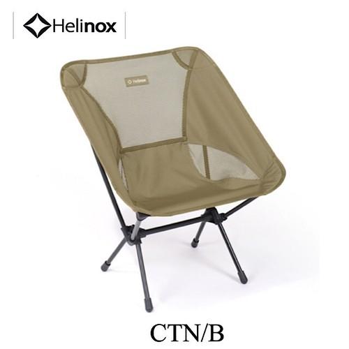 【Helinox】 チェアワン CTN/B (ヘリノックス コヨーテタン/ブラウン) 快適な座り心地 椅子