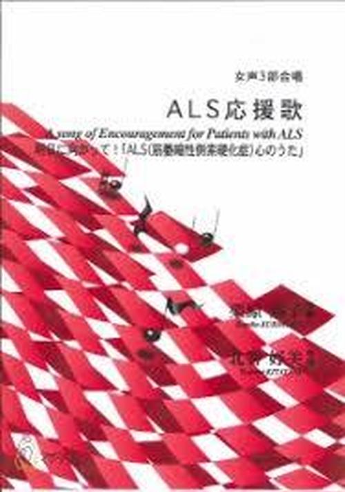 K2405 ALS応援歌(女声3部合唱,ピアノ/栗原邦子/楽譜)