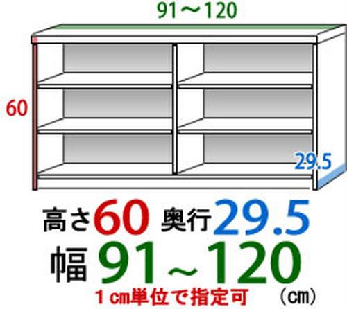 オーダー壁面収納幅91cmー120cm高さ60cm奥行き29.5cm仕切り有り