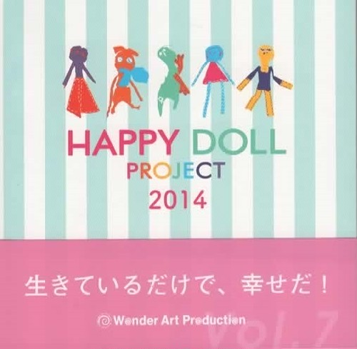 Happy Doll Project 記録本 2014