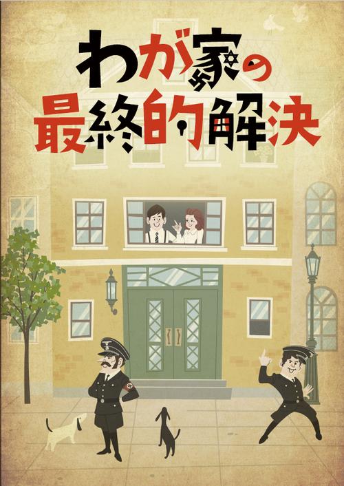 『わが家の最終的解決』公演パンフレット