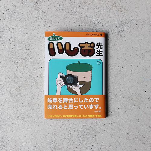 【漫画】偉大なるいしお先生 第2巻