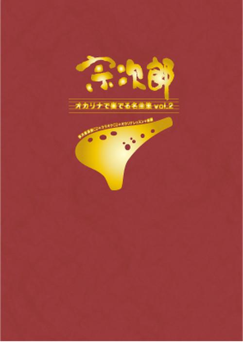 【オリジナルCD&カラオケCD付き楽譜集】オカリナで奏でる名曲集vol.2