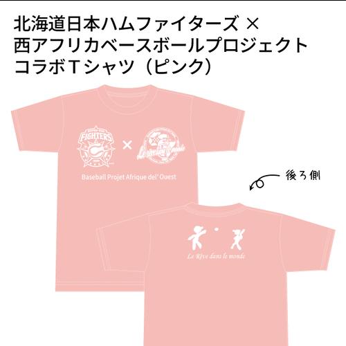 北海道日本ハムファイターズとコラボ Tシャツ(ピンク)