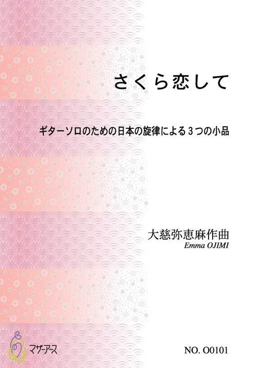 O0101 SAKURA fantasy  for guitar(guitar/E. OJIMI /Full Score)