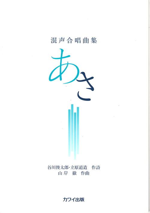 Y10i94 あさ(混声合唱、ピアノ/山岸徹/楽譜)