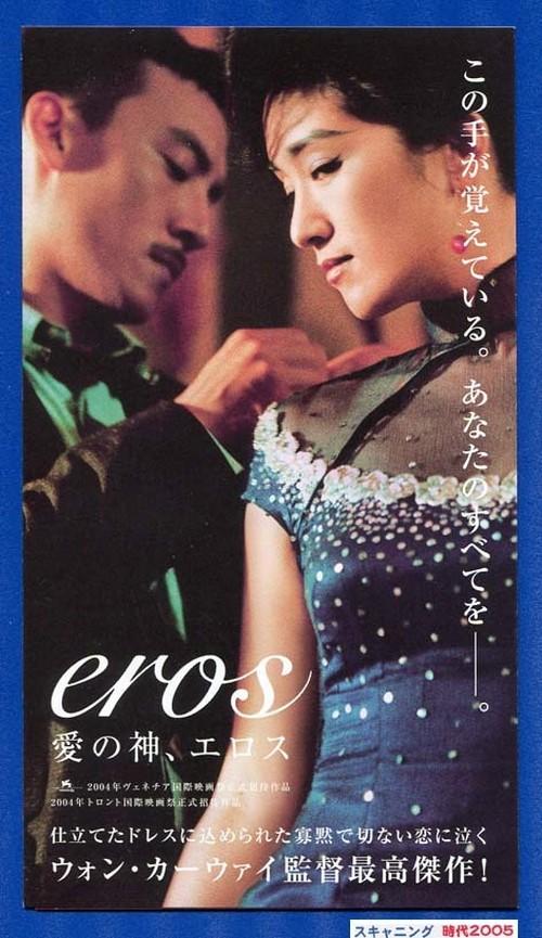 (3)愛の神、エロス