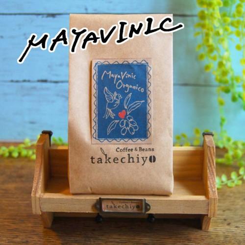 マヤビニック オルガニコ【200g】ほんのり甘いオーガニックコーヒー【自家焙煎コーヒー豆】