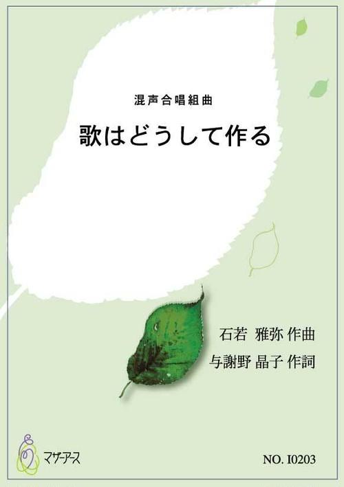 I0203 UTAWA DOSHITETUKURU(Mixed Chorus/M. ISHIWAKA /Full Score)
