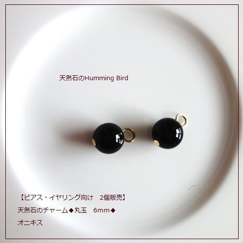 【ピアス・イヤリング向け 2個販売】天然石のチャーム◆丸玉 6mm◆オニキス