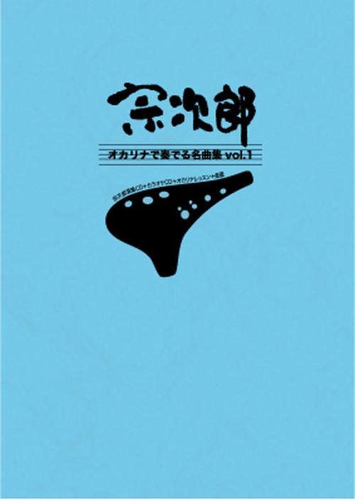 【CD付き楽譜集】オカリナで奏でる名曲集vol.1