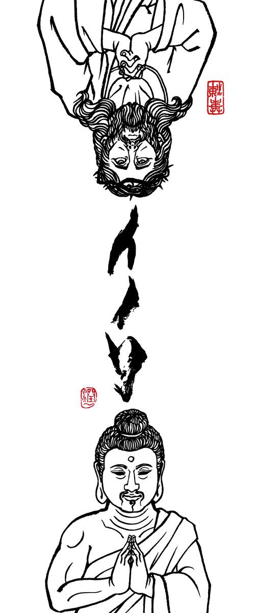 【伊藤潤一×高萩正志】 本染手ぬぐい