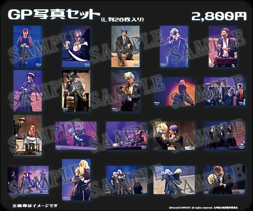 『舞台アルカナ・ファミリア3』GP写真