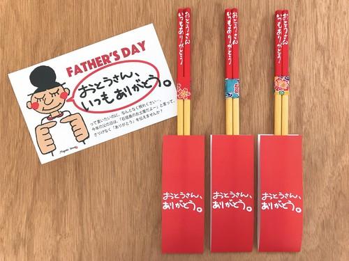 父の日に贈るメッセージを書いた沖縄の箸