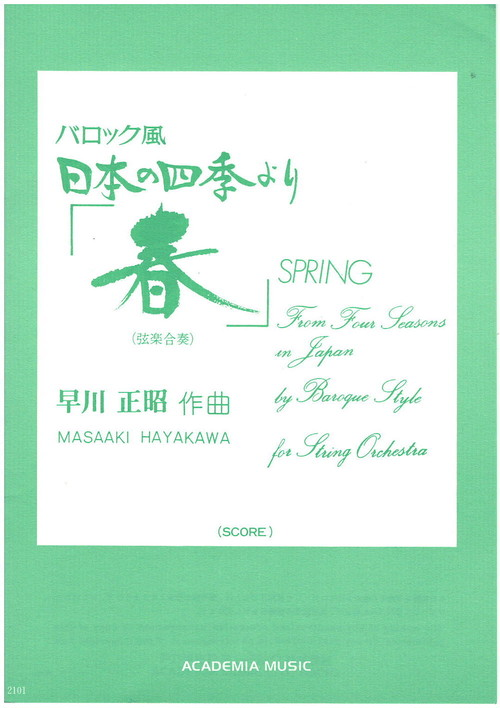 A02i12 Spring(Violin I&II,Viola,Cello,Double bass,Cembalo/M. HAYAKAWA /Full Score)