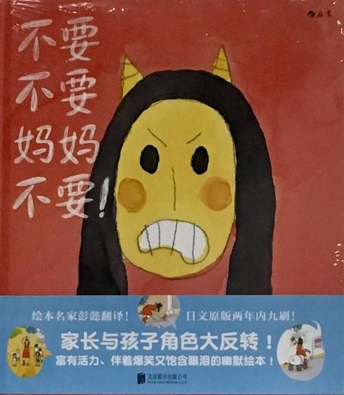 中国語版『『だめだめママだめ!』』