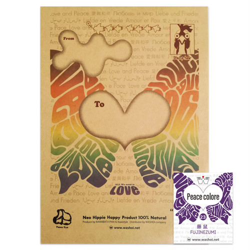 【Peace Dye】DIYキット ㉕藤鼠(パープル)~3ステップで本格染色体験を~